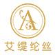 艾缇纶丝logo