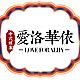 爱洛华依logo