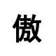 傲骨龙男装logo