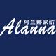 阿兰娜logo
