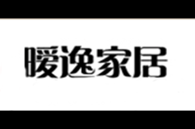 暧逸logo