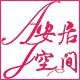 安居空间logo