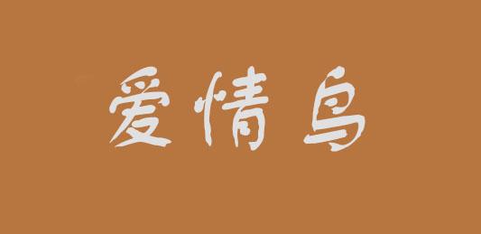 爱情鸟logo