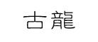 奥莉力(AOLILI)logo