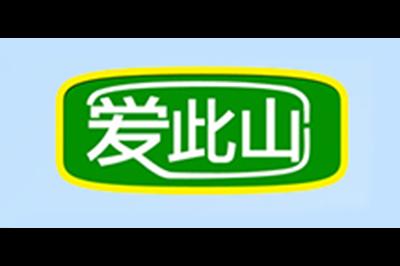 爱此山logo