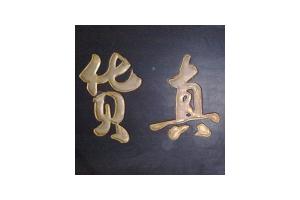 俺庄后山logo