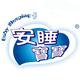 安睡宝宝logo