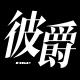 彼爵logo