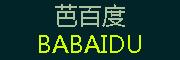 芭百度logo