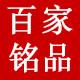 百家铭品logo