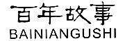 百年故事logo