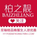柏之靓logo