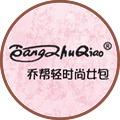 bangzhuqiaologo