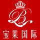 宝莱国际服饰logo