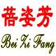 蓓姿芳logo