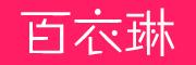 百衣琳logo