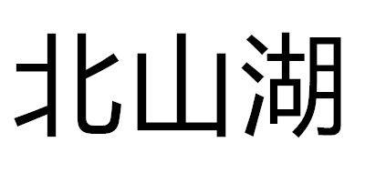 北山湖logo