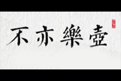 不亦乐壶logo