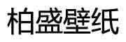 柏盛logo