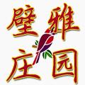 壁雅庄园logo