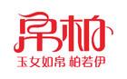 帛柏logo