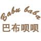 巴布呗呗logo