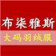 布柒雅斯logo