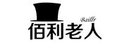 佰利老人(BaiLiLaoRen)logo