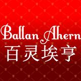 百灵埃亨logo