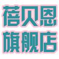 蓓贝恩logo