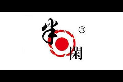 半日闲logo