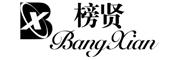 榜贤logo
