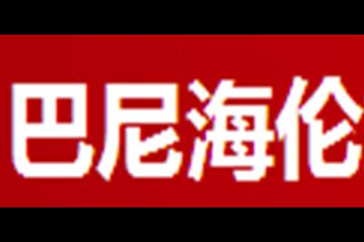 巴尼海伦logo