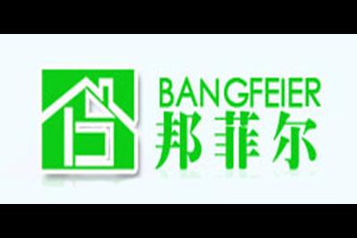 邦菲尔logo