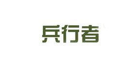 兵行者户外logo