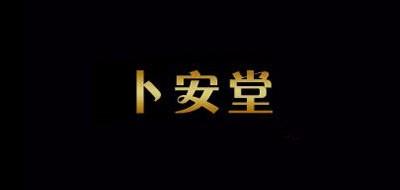 卜安堂logo