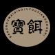 宝饵户外logo
