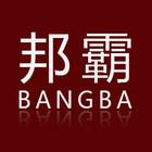 邦霸logo