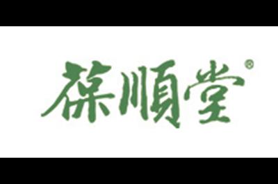 葆顺堂logo