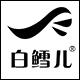 白鳕儿logo
