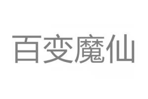 百变魔仙logo