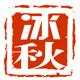 冰秋logo