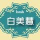 白美慧logo