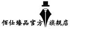 佰仕臻品logo