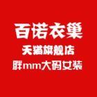 百诺衣巢logo