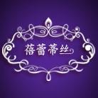 蓓蕾蒂丝logo