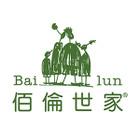 佰伦世家服饰logo