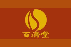 百济堂logo