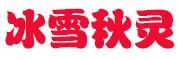 冰雪秋灵logo