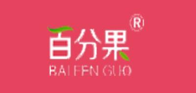 百分果logo